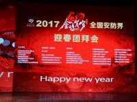 金鸡报晓贺新春   安防精英迎盛典