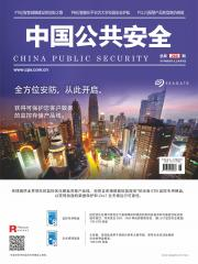 2015年8月(上半月刊)总第269期